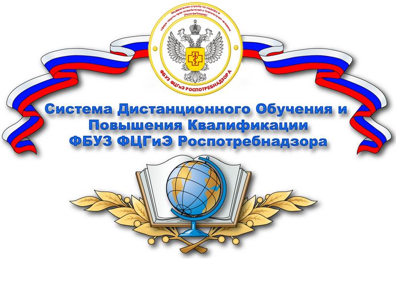 Дополнительное профессиональное обучение для специалистов с высшим и средним специальным образованием