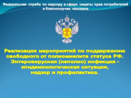 Реализация мероприятий по поддержанию свободного от полиомиелита статуса Российской Федерации