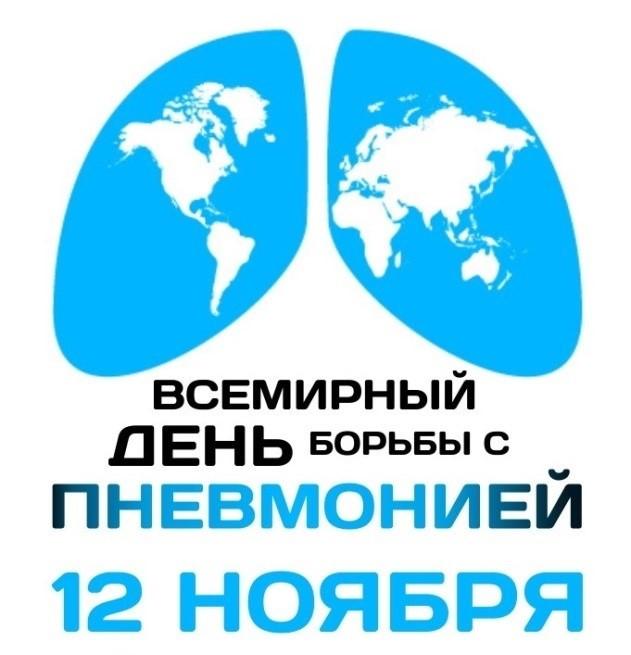 12 ноября - Всемирный день борьбы с пневмонией (World Pneumonia Day).