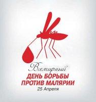 25 апреля - Всемирный день борьбы с малярией