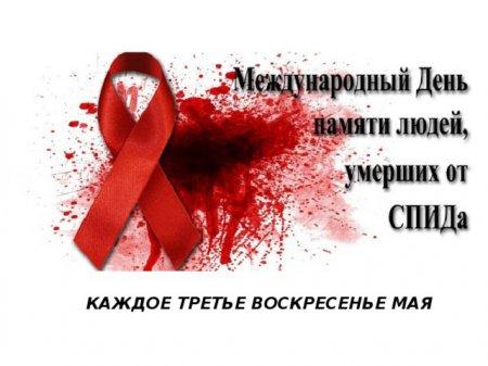 19 мая – Международный день памяти умерших от СПИД