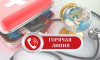О проведении Всероссийской горячей линии Роспотребнадзора по туристическим услугам и инфекционным угрозам за рубежом.