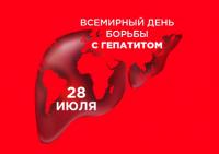 28 июля - Всемирный день борьбы с гепатитом (World Hepatitis Day).