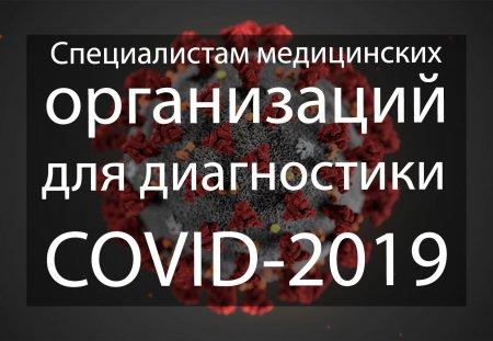 Специалистам медицинских организаций для диагностики COVID-2019
