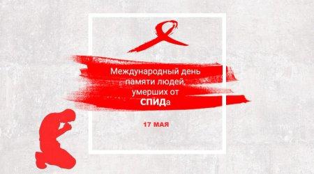 17 мая – Международный день памяти умерших от СПИДа
